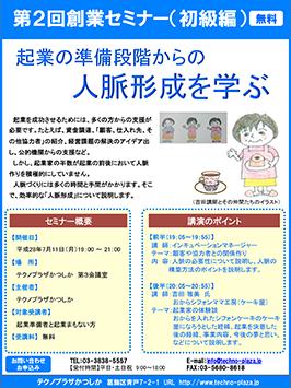 申込み受付中!!第2回創業セミナー初級編【無料】