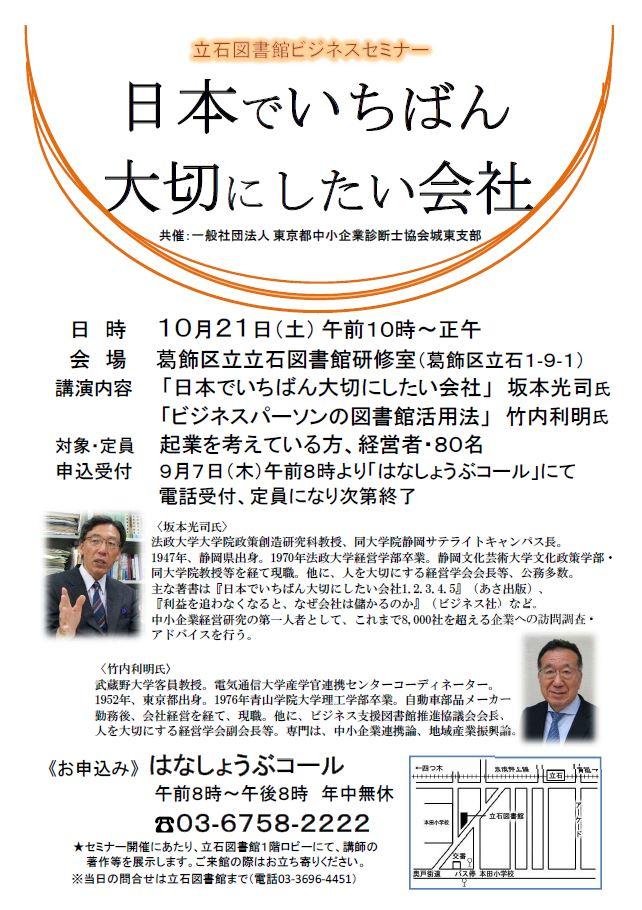 立石図書館ビジネスセミナー「日本でいちばん大切にしたい会社」