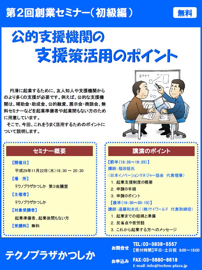 第2回創業セミナー(初級編)