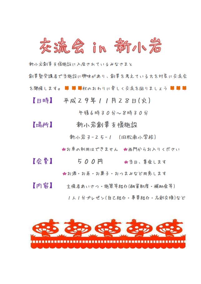 11/28開催!交流会 in 新小岩